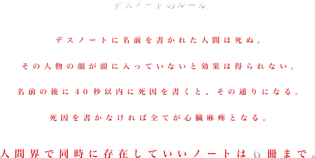 デスノートLightUPTHENewWORLD6冊.png